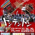平成29年トンテントン祭り