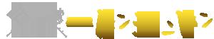伊万里トンテントン公式サイト